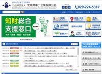 公益財団法人茨城県中小企業振興公社