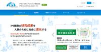 承認TLO iPSアカデミアジャパン