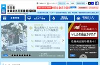 公益財団法人 石川県産業創出支援機構