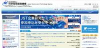 国立研究開発法人科学技術振興機構
