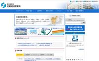 経済産業省近畿経済産業局