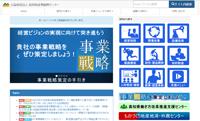 公益財団法人 高知県産業振興センター