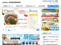 公益財団法人 宮崎県産業振興機構