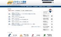 公益財団法人 長崎県産業振興財団