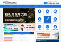 公益財団法人 岡山県産業振興財団