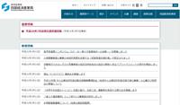 経済産業省四国経済産業局