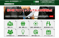 公益財団法人 栃木県産業振興センター