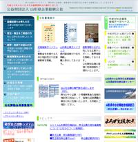 公益財団法人山形県企業振興公社
